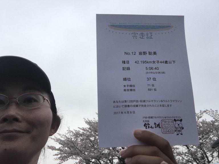 私が戸田彩湖で自己ベストを更新できた5つの要因