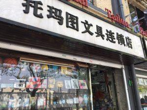 文具店というか、おもちゃ屋というか…!!