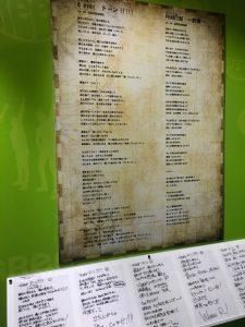 こんな感じで展示。下の手書きは左の歌のGReeeeN直筆歌詞